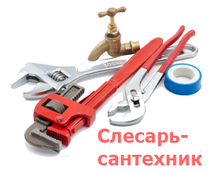 Слесарь сантехник в Наро-Фоминске